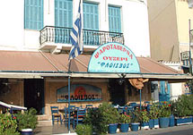 Flisvos  RESTAURANTS IN  Aegina Town